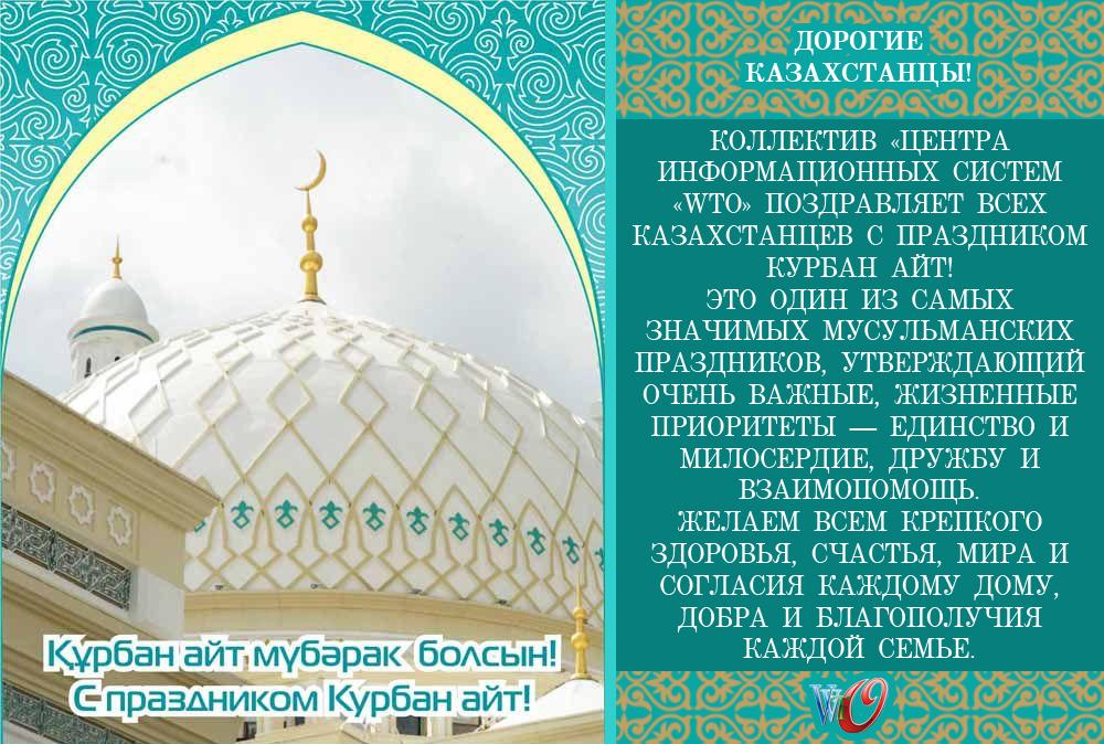 Поздравление для мусульман с праздником курбан байрам